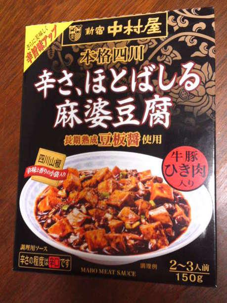中村屋マーボー豆腐辛口.JPG