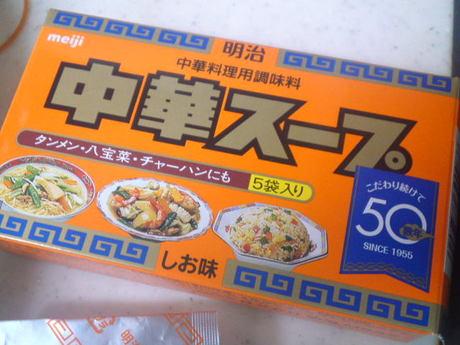 干豆腐の焼きそばの味付けに中華スープ.JPG